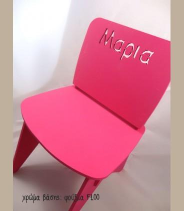 Personalized ξύλινο καρεκλάκι με διάτρητο όνομα +χρώματα