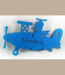 Ξύλινη κρεμάστρα αεροπλάνο με όνομα