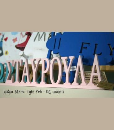 Ξύλινα ονόματα διακοσμητικά από 9 μέχρι 13 γράμματα