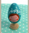 Ξύλινο Personalized Πασχαλινό Αυγό - Βεραμάν