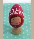 Ξύλινο Personalized Πασχαλινό Αυγό - Φούξια