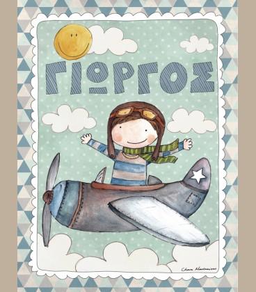Παιδικός πίνακας Πιλότος PE511