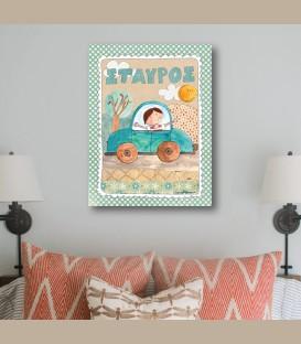 Παιδκός πίνακας Βόλτα με αυτοκίνητο PE650