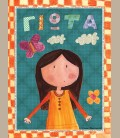 Παιδικός πίνακας κορίτσι PE310