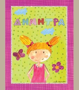 Παιδικός πίνακας κορίτσι PE150