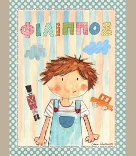 Παιδικός πίνακας αγόρι PE350
