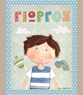 Παιδικός πίνακας αγόρι PE455