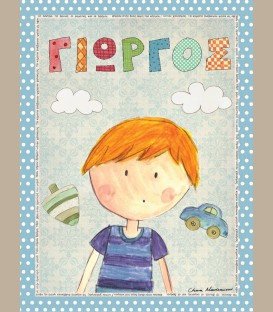 Παιδικός πίνακας αγόρι PE456