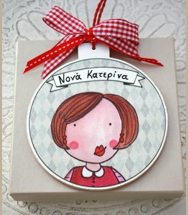 Personalized ξύλινo χριστουγεννιάτικο στολίδι νονά/μαμά  (CR113)
