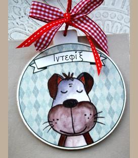 Personalized ξύλινo χριστουγεννιάτικο στολίδι Σκυλάκι (CR110)