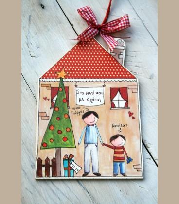 Personalized Χριστουγεννιάτικο καδράκι για νονό και αγοράκι