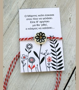 ΜΑΡΤΑΚΙ ΒΡΑΧΙΟΛΙ ΚΕΡΑΜΙΚΟ (OUPH223)
