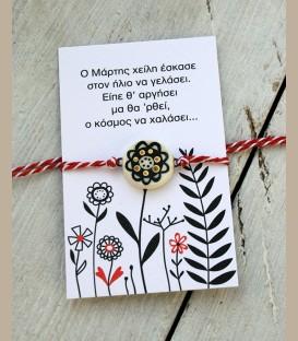 ΜΑΡΤΑΚΙ ΒΡΑΧΙΟΛΙ ΚΕΡΑΜΙΚΟ (OUPH213)