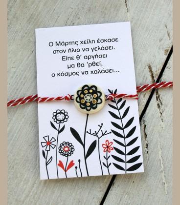 ΜΑΡΤΑΚΙ ΒΡΑΧΙΟΛΙ ΚΕΡΑΜΙΚΟ (OUPH221)