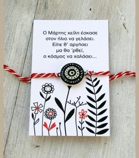 ΜΑΡΤΑΚΙ ΒΡΑΧΙΟΛΙ ΚΕΡΑΜΙΚΟ (OUPH216)