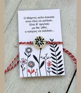 ΜΑΡΤΑΚΙ ΒΡΑΧΙΟΛΙ ΚΕΡΑΜΙΚΟ (OUPH214)