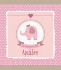 Πιστοποιητικό γέννησης ελεφαντάκι ρόζ  30Χ30εκ