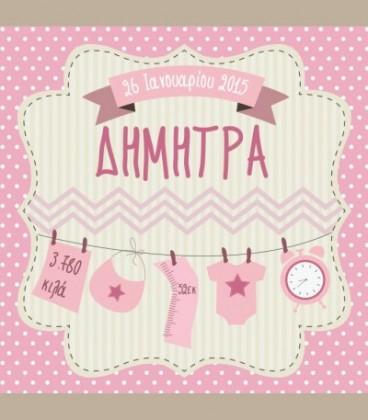 Πιστοποιητικό γέννησης μπουγάδα ροζ 30Χ30εκ