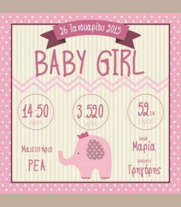Πιστοποιητικό γέννησης ελεφαντάκι κοριτσάκι 30Χ30εκ