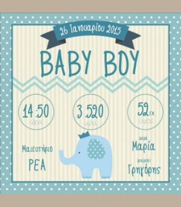 Πιστοποιητικό γέννησης ελεφαντάκι αγοράκι 30Χ30εκ