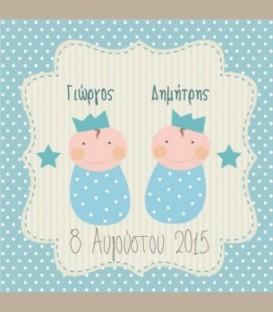 Πιστοποιητικό γέννησης Twins baby boys 30Χ30εκ