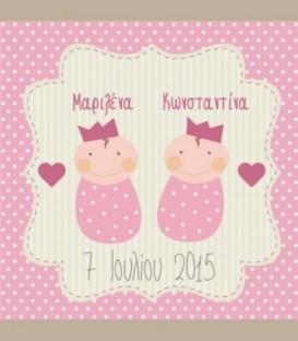 Πιστοποιητικό γέννησης Twins baby girls 30Χ30εκ