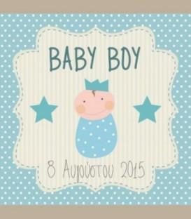 Πιστοποιητικό γέννησης Baby Βoy 30Χ30εκ