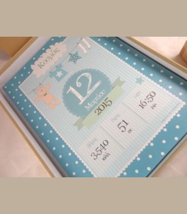 Πιστοποιητικό γέννησης Baby boy 30Χ40εκ