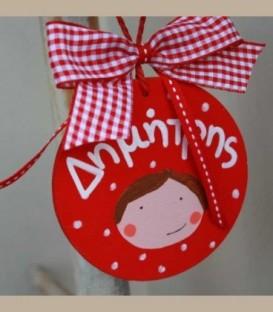 Personalized ξύλινο στολίδι κόκκινο αγοράκι