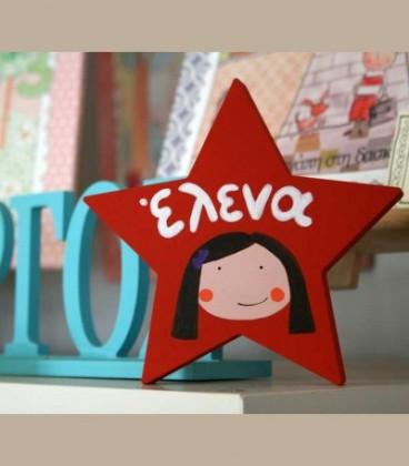 Personalized ξύλινο αστέρι κόκκινο κοριτσάκι 14εκ