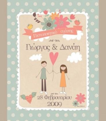 """Πιστοποιητικό αγάπης """"Couple"""" - πίνακας"""
