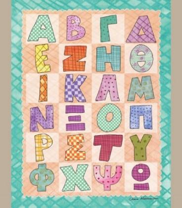 Μαθαίνω την αλφαβητα πίνακας βεραμάν