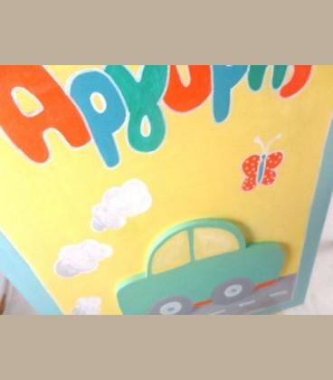 Ξύλινος πίνακας με 3d αυτοκίνητο