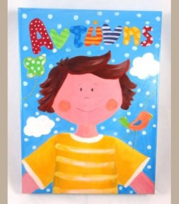 Πίνακας Αγόρι 30Χ40εκ