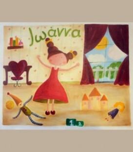 """Πίνακας """"Κοριτσίστικο δωμάτιο'' 40 εκ Χ 50 εκ"""
