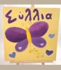Πίνακας Πεταλούδα 30Χ30εκ
