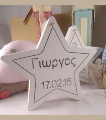 Πιστοποιητικό γέννησης - Ξύλινο κουτί αστέρι με όνομα