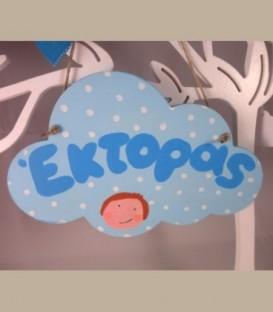 Ταμπελάκι πόρτας σύννεφο για αγοράκι 22εκ