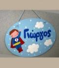 Ταμπελάκι οβαλ Super Boy 22εκ