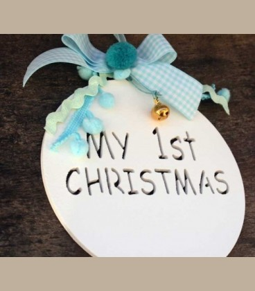 Στολίδι 15εκ My first Christmas για αγοράκι