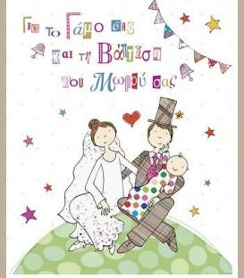 Ευχετήρια κάρτα Γάμου με Βάπτιση