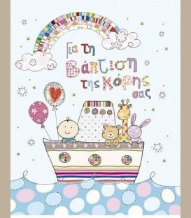 Ευχετήρια κάρτα Βάπτισης Κοριτσάκι σε καραβάκι