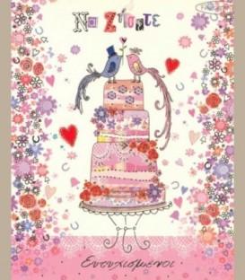 """Ευχετήρια κάρτα Γάμου """"Να ζήσετε Ευτυχισμένοι"""""""
