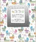 Ευχετήρια κάρτα βάφτισης με ασημοτυπία
