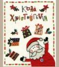 """Μικρή χριστουγεννιάτικη ευχετήρια κάρτα """"Καλά Χριστούγεννα"""""""