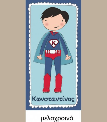 Πασχαλινή Personal Λαμπάδα Super Boy 237