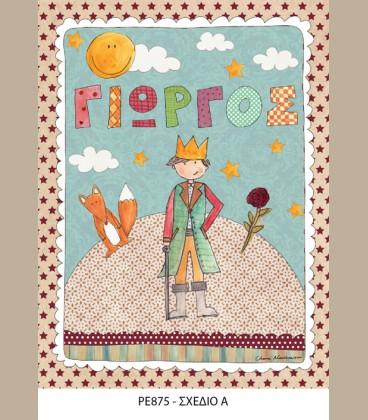 Παιδικός πίνακας Μικρός Πρίγκιπας PE875