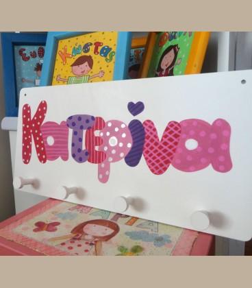 Ξύλινη κρεμάστρα τοίχου με όνομα για κορίτσι ή αγόρι