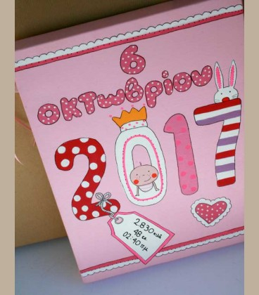 Special πιστοποιητικό γέννησης  για κοριτσάκι