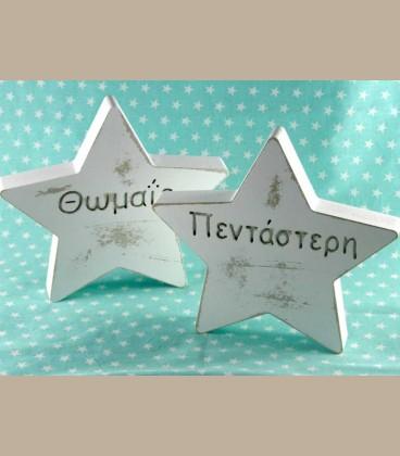 Ξύλινο αστέρι με χαραγμένο όνομα